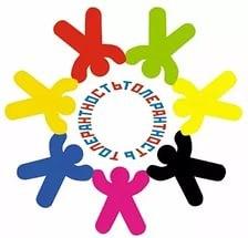 Международный день толерантности в образовательных организациях города Тобольска