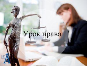 Единый урок права