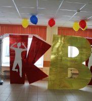 КВН среди команд общеобразовательных организаций 1