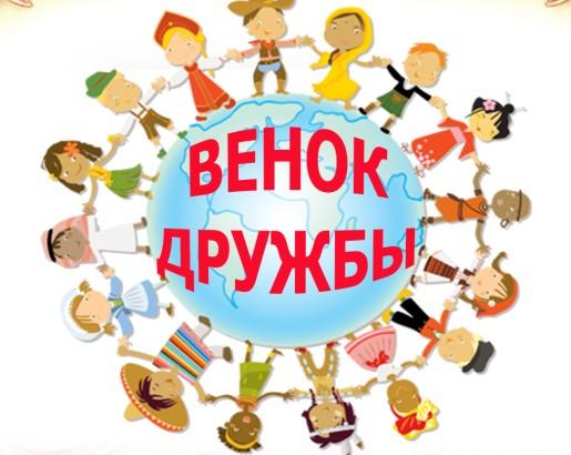 Конкурс-фестиваль «Венок дружбы»
