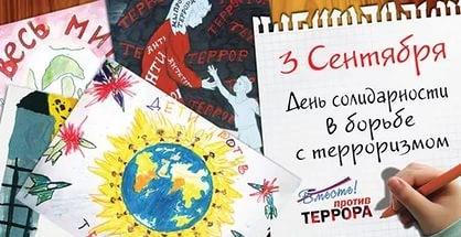 Мероприятия, посвящённые Дню солидарности в борьбе с терроризмом