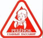 Ребенок-главный пассажир!
