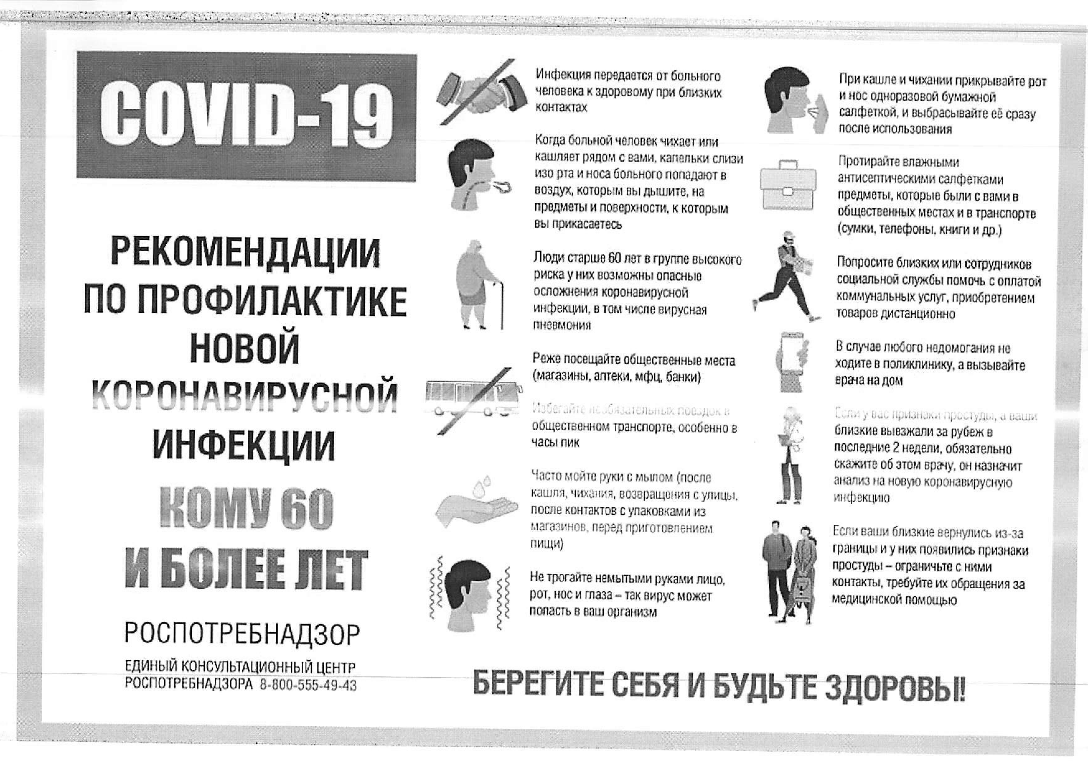 рекомендации по профилактике новой коронавирусной инфекции для тех кому 60 и более лет_