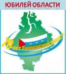 Фото:www.admtyumen.ru