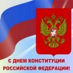 Патриотическая акция «Я – гражданин России»