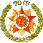 Официальная эмблема празднования 70-летия Победы (948x913)