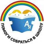 Благотворительная акция Поможем детям собраться в школу