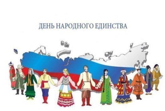 4-noyabrya-den-narodnogo-edinstva